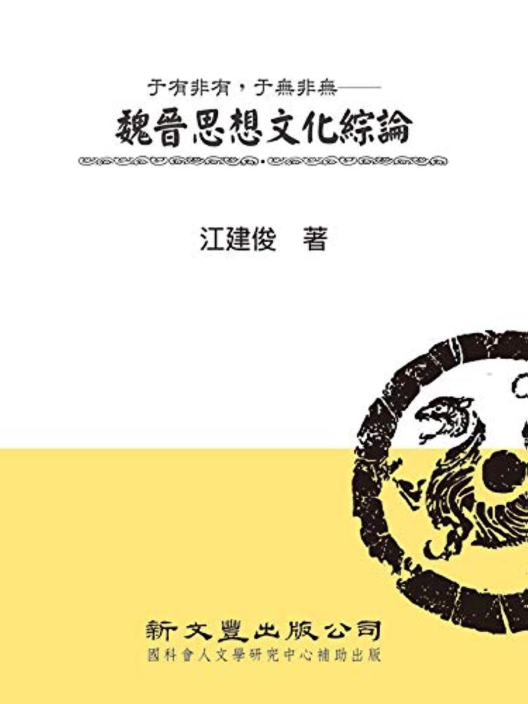 航海の少し反発する于有非有,于無非無──魏晉思想文化綜論 (Traditional Chinese Edition)