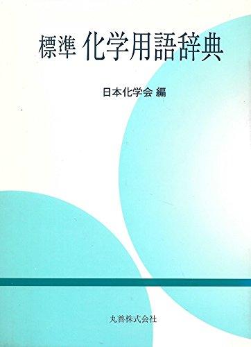 標準 化学用語辞典
