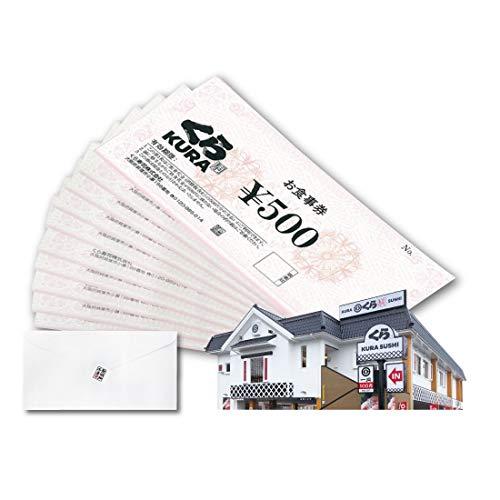 (5000円分)【くら寿司全店で使える】お食事券 父の日 お中元 ギフト 贈り物