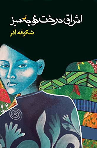 اشراق درخت گوجه سبز The Enlightenment of the Greengage Tree: Farsi Edition