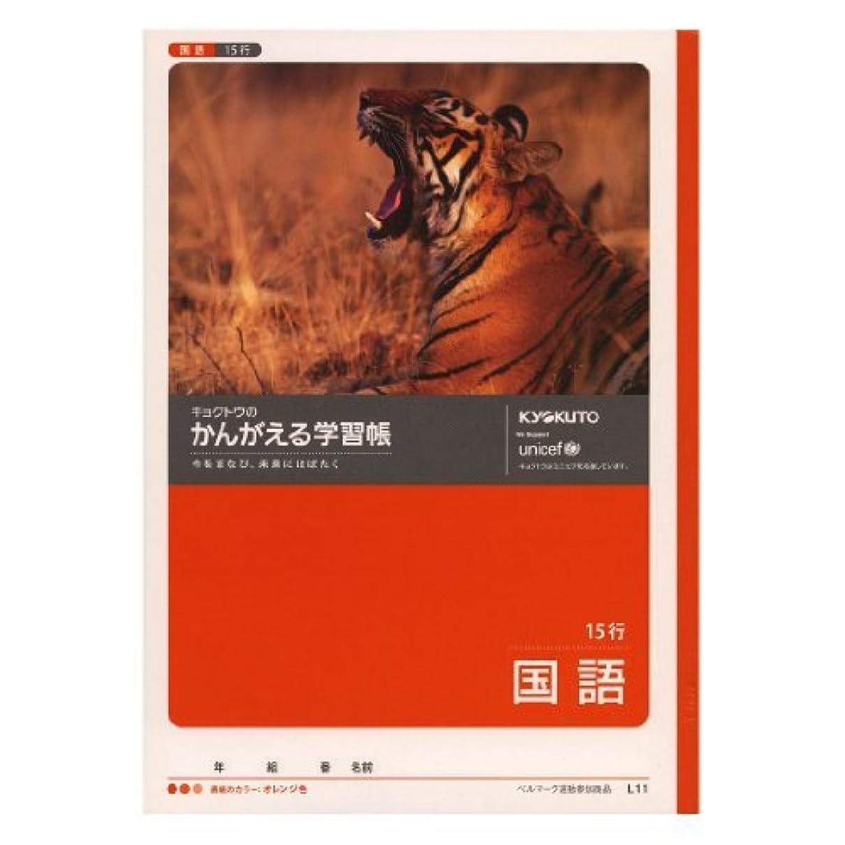 キョクトウ 国語 15行 L11 00065906 【まとめ買い10冊セット】