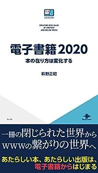 [萩野 正昭]の電子書籍2020 本の在り方は変化する ICE新書