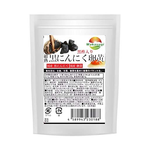 黒にんにく 青森 熟成 サプリ 30粒 福地ホワイト六片使用 黒ニンニク+卵黄+黒酢トリプルパワー炸裂! リノール酸 レシチン オレイン酸 ビタミンE が凝縮 コエンザイムQ10 黒酢もろみも配合の高品質 黒にんにくサプリ ソフトカプセル