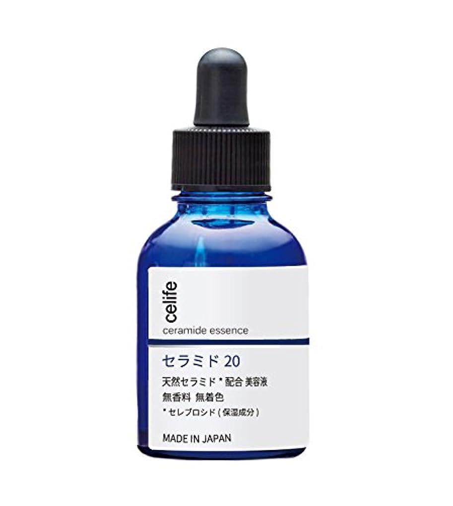 厳脱走普及天然セラミド配合美容液 セラミド 20