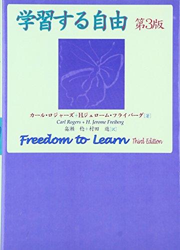 学習する自由・第3版