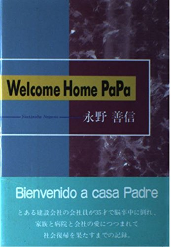 Welcome Home Papa(ウェルカムホームパパ)の詳細を見る