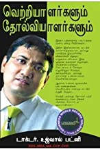 Winners And Losers Tamil