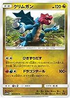 ポケモンカードゲーム/PK-SM10b-033 クリムガン C