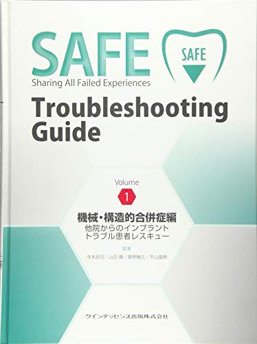 SAFE Troubleshooting Guide Volume1 機械・構造的合併症編の詳細を見る