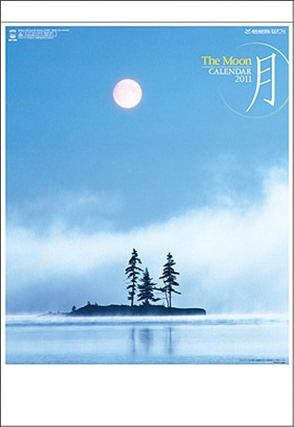 火薬代わりにを立てる解放月-The Moon- (2011年 カレンダー)