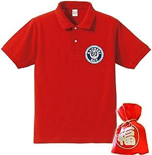 【オリジナルポロシャツ】還暦祝い赤いポロ 還暦BOY(ワンポイント)(プレゼントラッピング付)クリエイティ