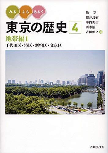 みる・よむ・あるく 東京の歴史 4: 地帯編1 千代田区・港区・新宿区・文京区