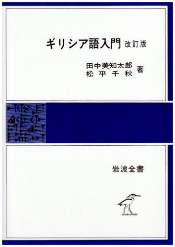 ギリシア語入門 改訂版 (岩波全書 137)