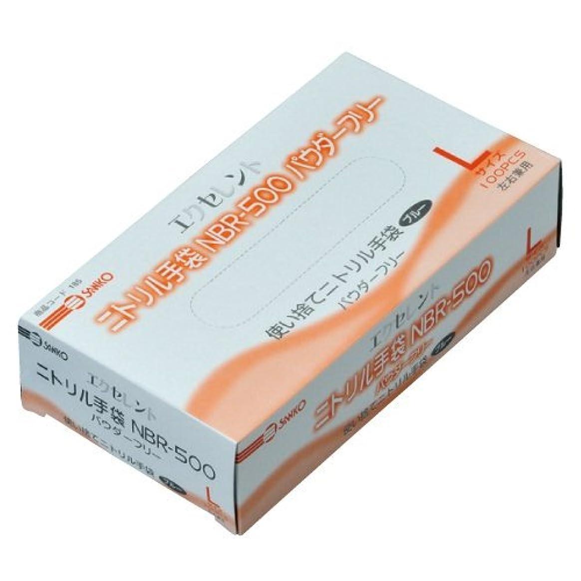 壁若者資料エクセレントニトリル手袋NBR-500パウダーフリー L カラー:ブルー 1箱(100枚)×20箱