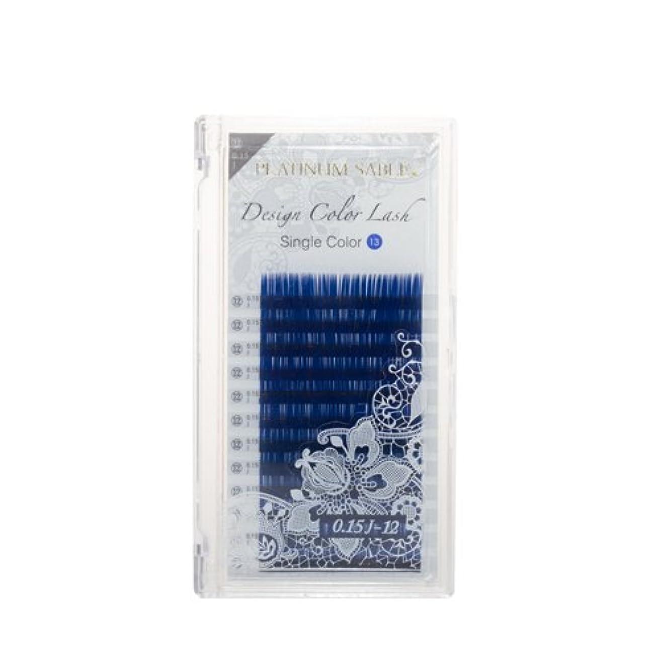 本質的に確保するプラチナセーブルデザインカラー0.15mmC11mmロイヤルブルー