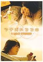 ツナガルココロ 3 LOVE STORIES [DVD]