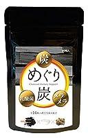 めぐり炭 90粒 ダイエットサプリ 炭&乳酸菌&めぐりサポート
