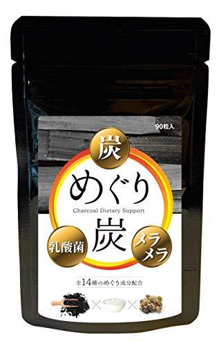 めぐり炭 90粒 30日分 活性炭 備長炭 乳酸菌 めぐりサポート ダイエットサプリ 日本製