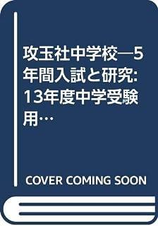 攻玉社中学校―5年間入試と研究: 13年度中学受験用 (34)