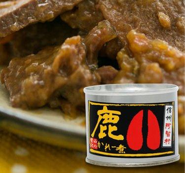 阿智ジビエ 鹿肉缶詰 カレー煮(160g)/しか 缶詰 しょう油 醤油 通販 通信販売//