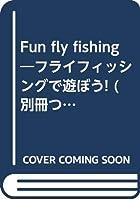 Fun fly fishing―フライフィッシングで遊ぼう! (別冊つり人 Vol. 218)
