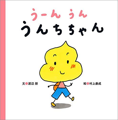 うーんうん うんちちゃん (まっててねおともだちシリーズ 1)