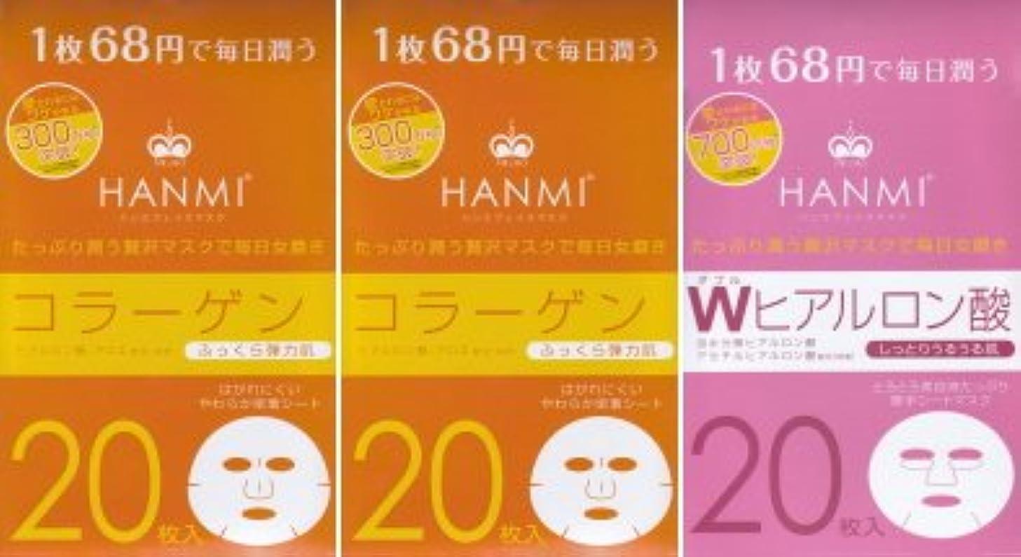 レクリエーション神経障害法王MIGAKI ハンミフェイスマスク「コラーゲン×2個」「Wヒアルロン酸×1個」の3個セット