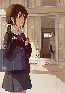 なもり百合姫表紙画集 truth【電子版】