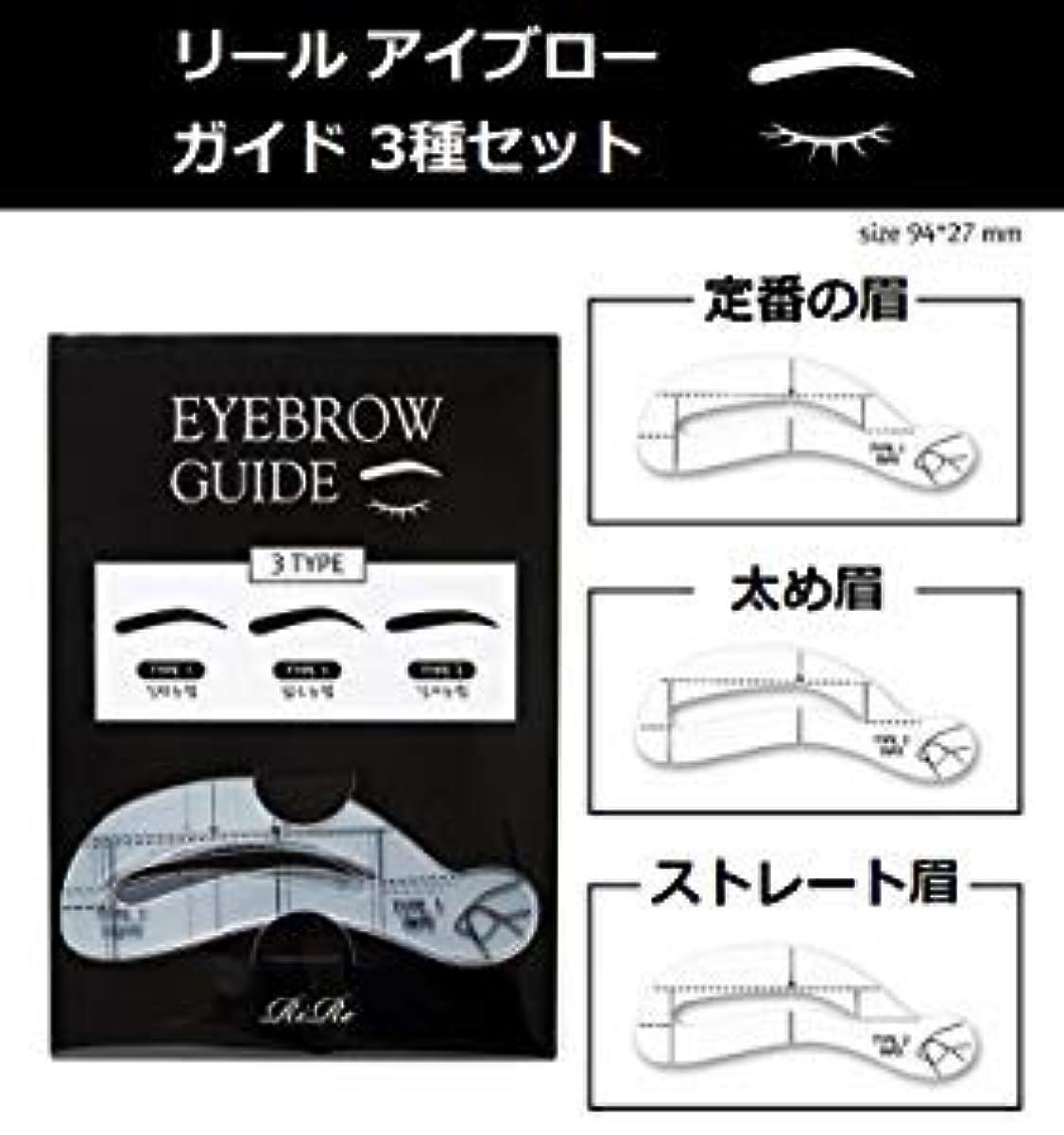 一般的にラグメドレーRire [リール] アイブローガイド/Eyebrow Guide (3pc set) [並行輸入品]