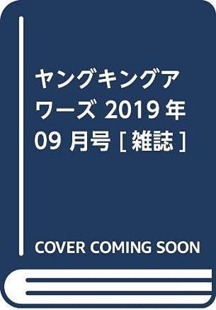 ヤングキングアワーズ 2019年 09 月号 [雑誌]