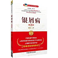 Books with your doctors about the disease : Psoriasis ( 2nd Edition )(Chinese Edition)