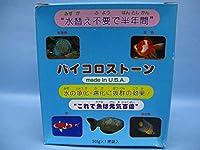 日本テクノロッジー バイオコロストーン 500g 60cm水槽用【特価商品】
