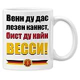 """GESCHENK1 DDR Namenstasse 330ml – personalisierte Kaffeetasse mit Spruch """"Wenn du das lesen kannst…"""" – Tasse personalisiert/ Kaffeebecher..."""