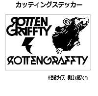 【①黒】ROTTENGRAFFTY ロットングラフティ カッティング ステッカー
