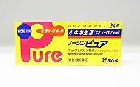 【指定第2類医薬品】小中学生用ノーシンピュア 24錠 ×2