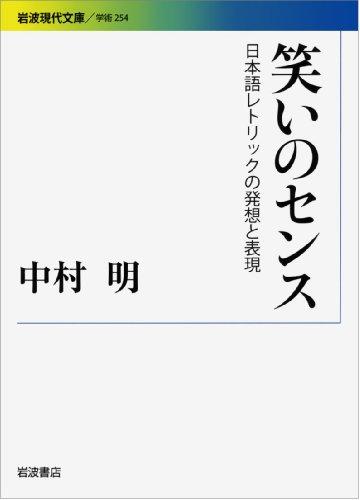 笑いのセンス――日本語レトリックの発想と表現 (岩波現代文庫)
