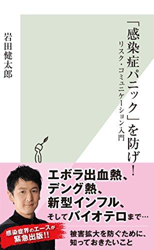 「感染症パニック」を防げ!~リスク・コミュニケーション入門~ (光文社新書)