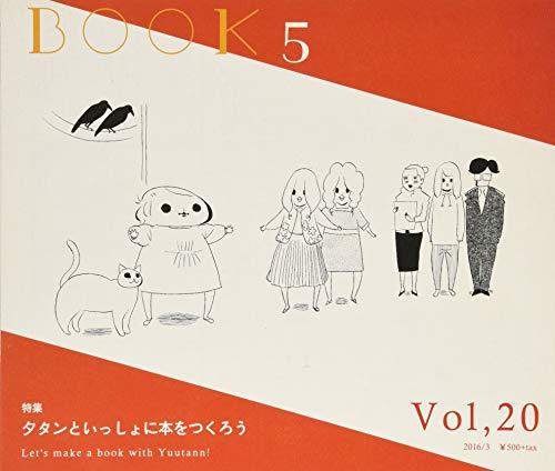 BOOK5 20号 特集:夕タンといっしょに本をつくろうの詳細を見る