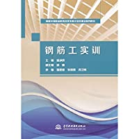Reinforcing steel bar training (secondary vocational education reform and development of the national model school building textbook series)(Chinese Edition)