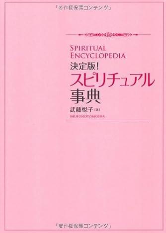 決定版! スピリチュアル事典