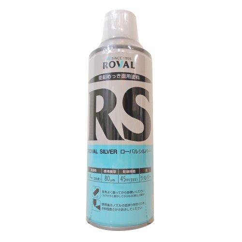 ROVAL シルバージンクリッチ ローバルスプレーシルバーRS-420ML? 420g
