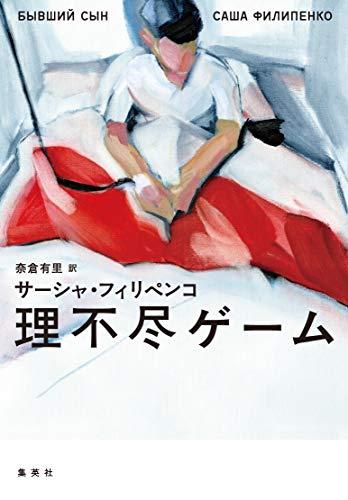 理不尽ゲーム (集英社文芸単行本)