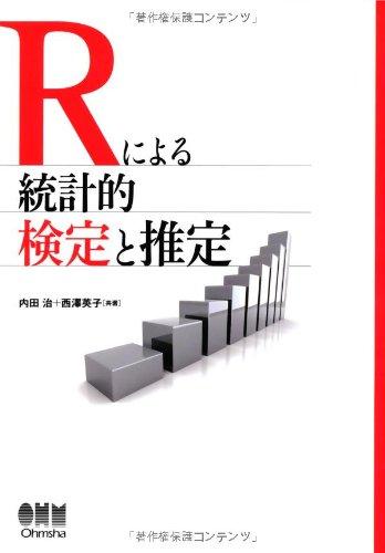 Rによる統計的検定と推定