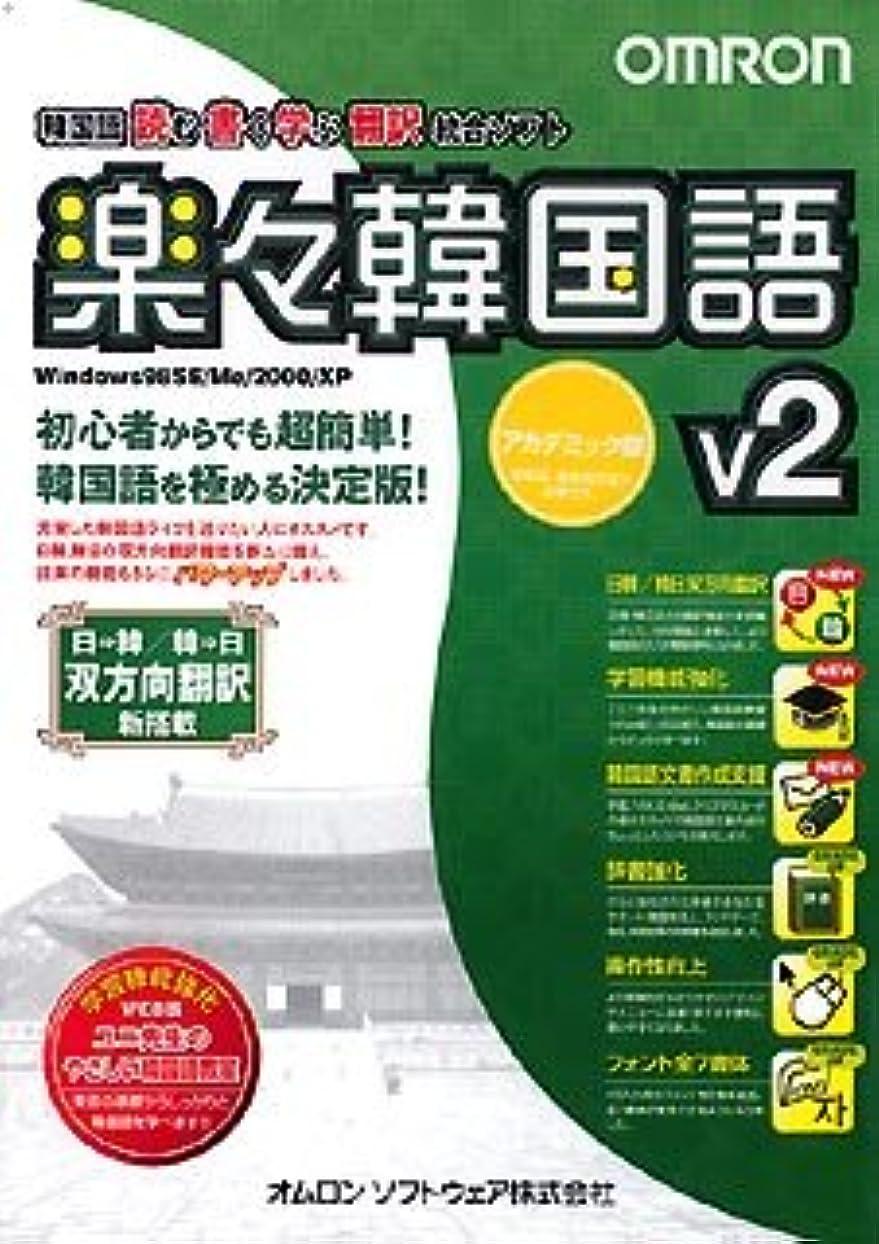 拍手する法律により錫楽々韓国語 V2 アカデミック版