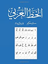 Best arabic calligraphy for sale Reviews