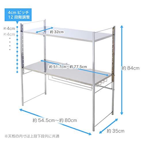 川口工器『ステンレス天板の幅伸縮家電ラック2段スリム(YX-779)』