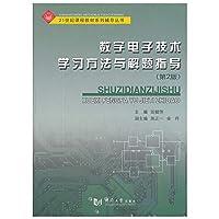 数字电子技术学习方法与解题指导(第2版)