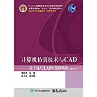 Computer simulation and CAD MATLAB-based control system (4th edition)(Chinese Edition)