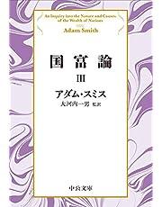 国富論III (中公文庫プレミアム)