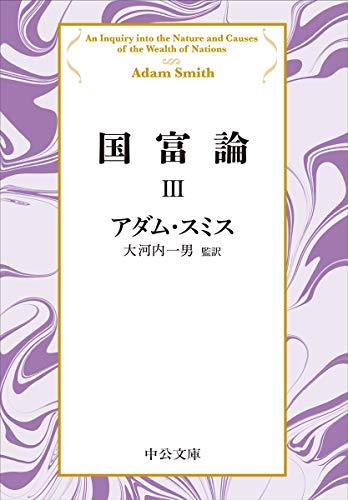 国富論III (中公文庫 ス 4-6)